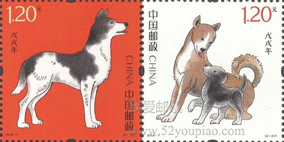 《戊戌年》特种邮票