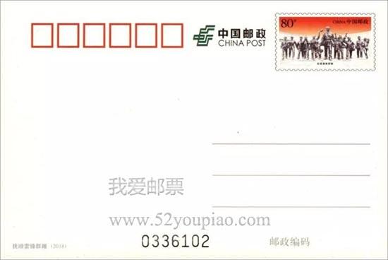 《抚顺雷锋群雕》普通邮资明信片