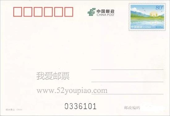 《绿水青山》普通邮资明信片