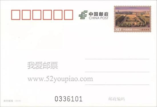 《南京城墙》普通邮资明信片