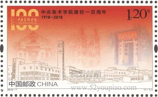 《中央美术学院建校100周年》纪念邮票