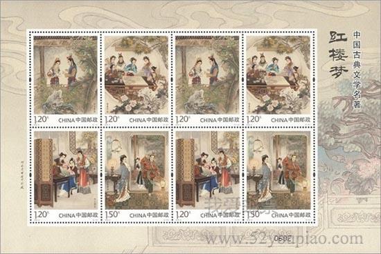 《中国古典文学名著——〈红楼梦〉(三)》特种邮票