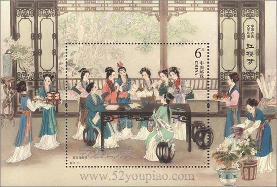 《中国古典文学名著——〈红楼梦〉(三)》特种邮票--小型张