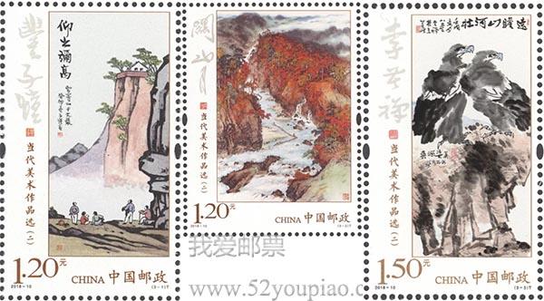 《当代美术作品选(二)》特种邮票