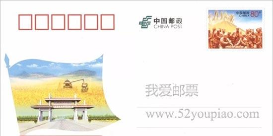 《改革开放四十周年》纪念邮资明信片