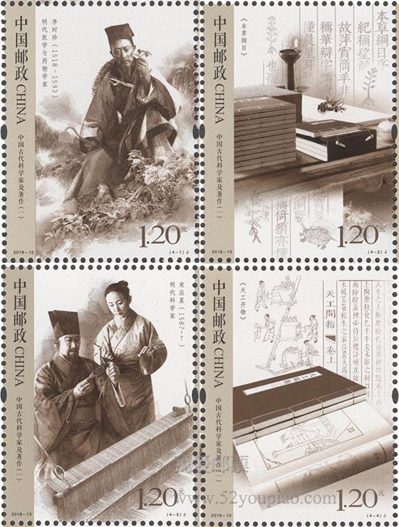 《中国古代科学家及著作(一)》纪念邮票