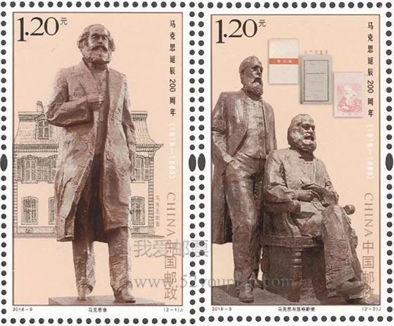《马克思诞辰200周年》纪念邮票