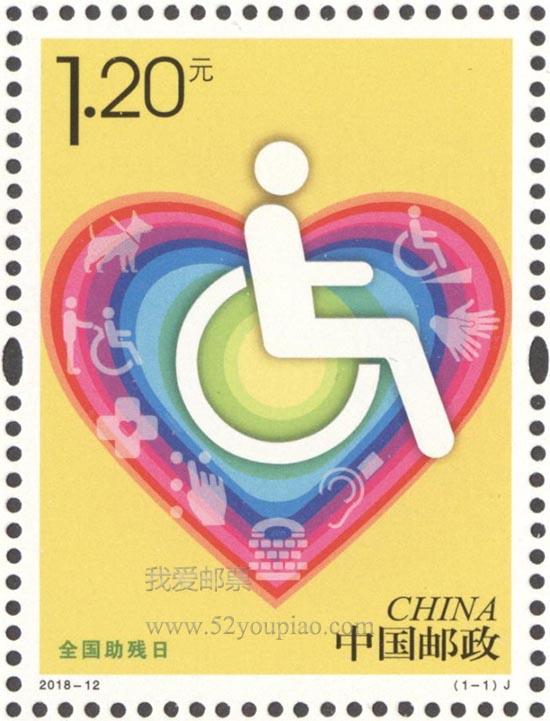 《全国助残日》纪念邮票