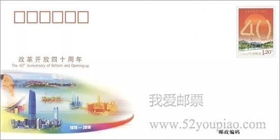 《改革开放四十周年》纪念邮资信封