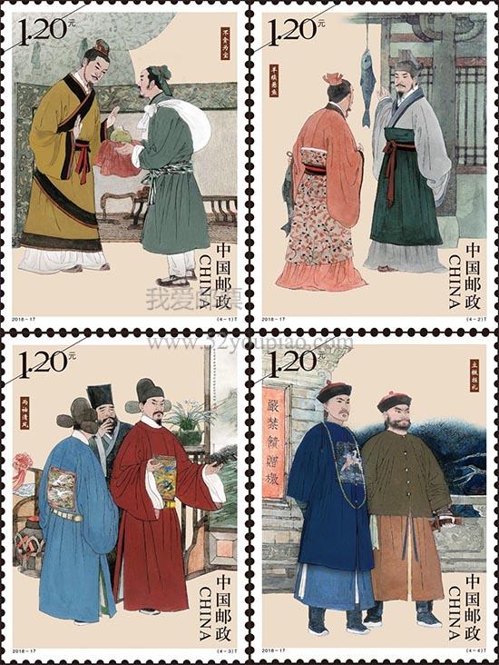 《清正廉洁(一)》特种邮票