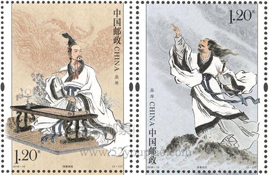 《屈原》特种邮票