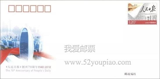 《<人民日报>创刊70周年》纪念邮资信封
