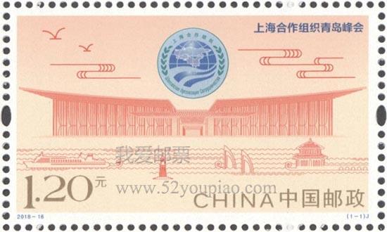 《上海合作组织青岛峰会》纪念邮票