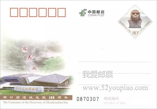 《周口店遗址发现100周年》纪念邮资明信片