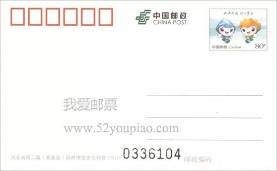 《河北省第二届(秦皇岛)园林博览会吉祥物》普通邮资明信片