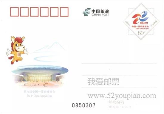 《第六届中国—亚欧博览会》纪念邮资明信片