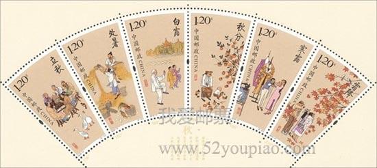 《二十四节气(三)》特种邮票
