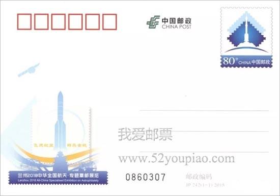 《兰州2018中华全国航天·专题集邮展览》纪念邮资明信片
