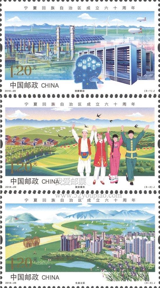 《宁夏回族自治区成立六十周年》纪念邮票