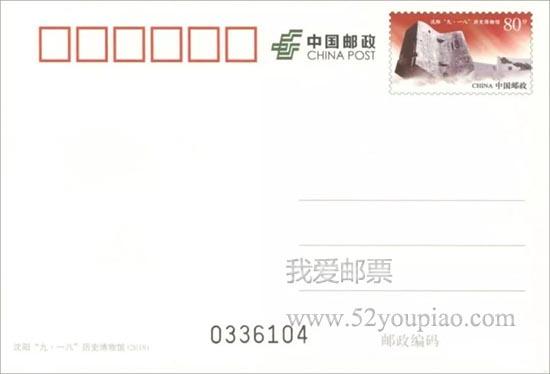 """《沈阳""""九·一八""""历史博物馆》普通邮资明信片"""