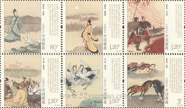 《诗经》特种邮票