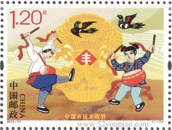 《中国农民丰收节》纪念邮票
