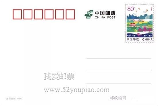 《多彩贵州》普通邮资明信片