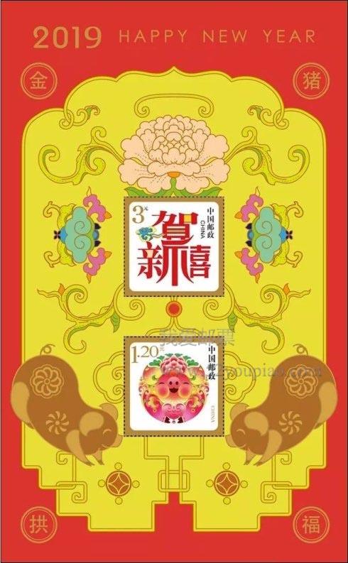 《福寿圆满》贺年专用邮票