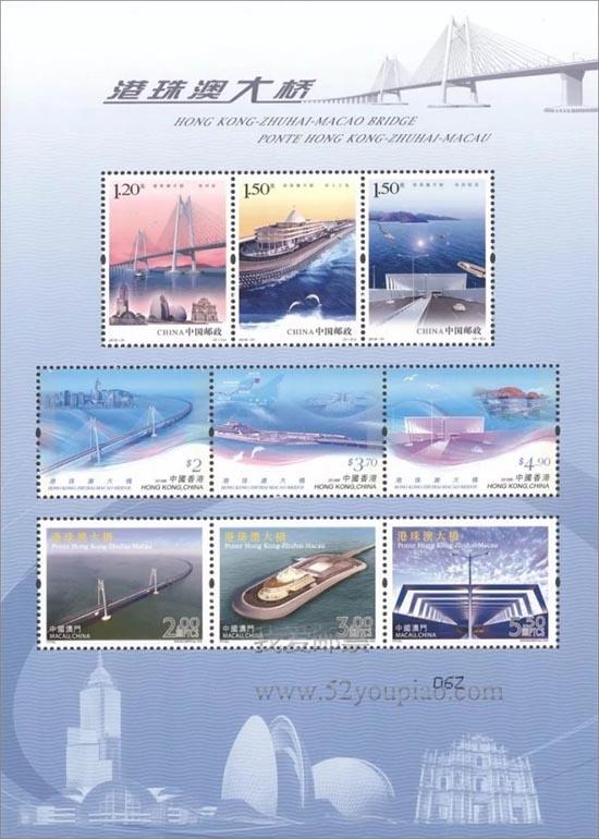 《港珠澳大桥》纪念邮票