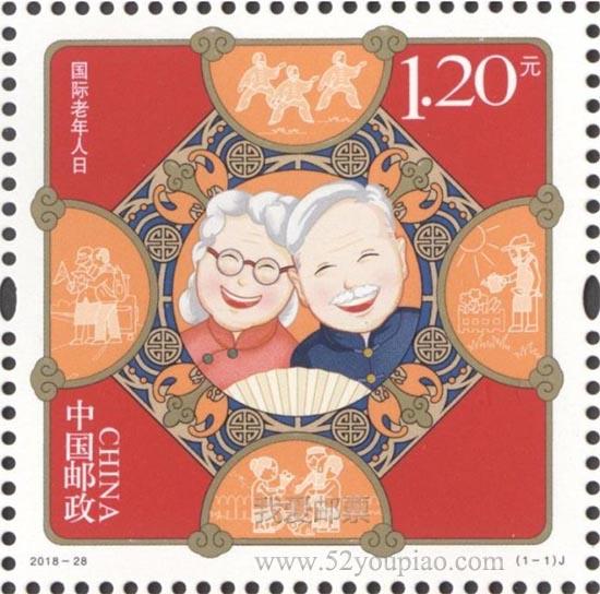 《国际老年人日》纪念邮票