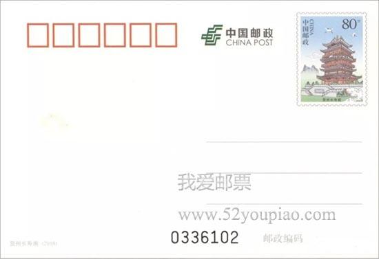 《贺州长寿阁》普通邮资明信片