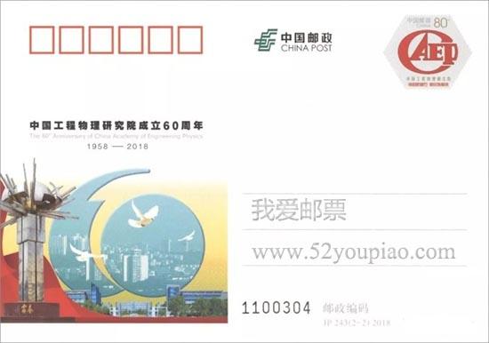 《中国工程物理研究院成立60周年》纪念邮资明信片