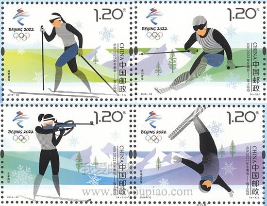 《北京2022年冬奥会——雪上运动》纪念邮票