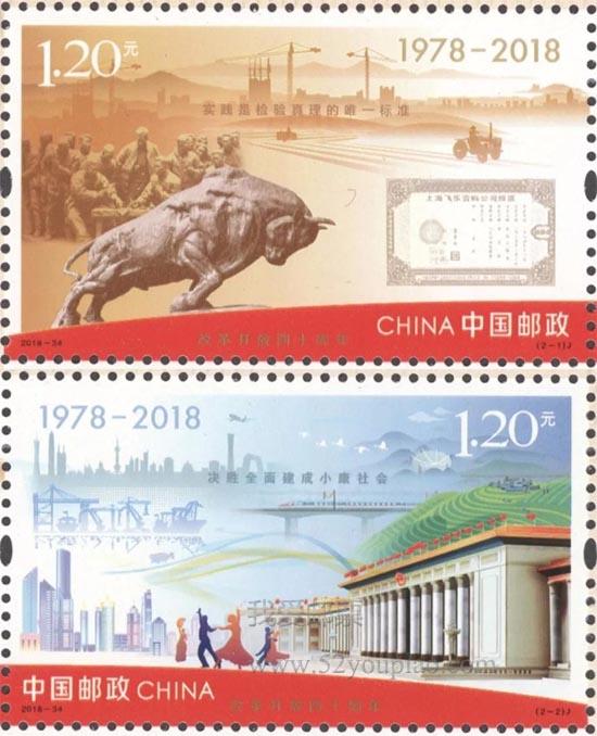 《改革开放四十周年》纪念邮票