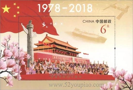 《改革开放四十周年》纪念邮票小型张
