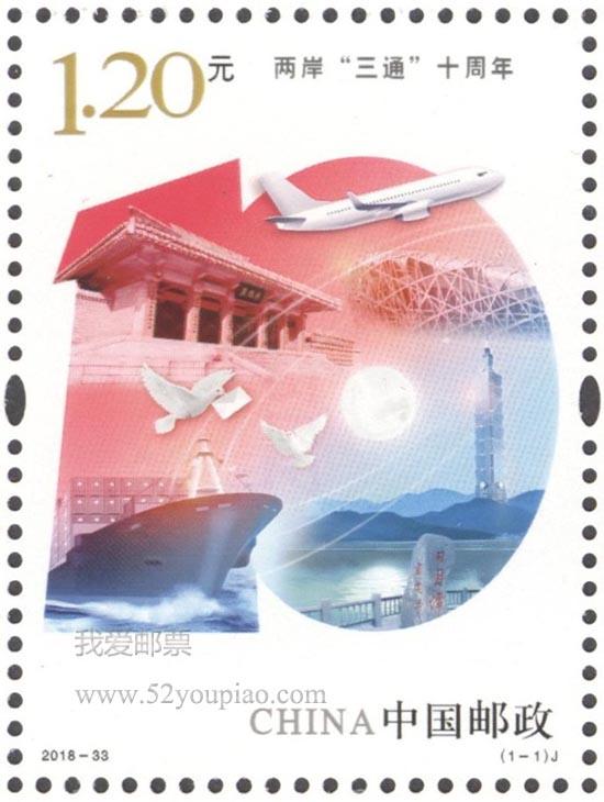 """《两岸""""三通""""十周年》纪念邮票"""