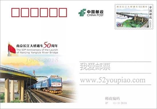 《南京长江大桥通车50周年》纪念邮资明信片