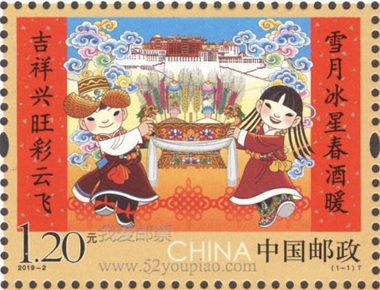 《拜年》特种邮票