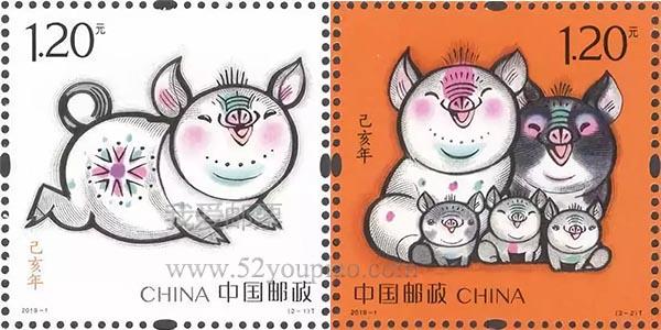 《己亥年》特种邮票