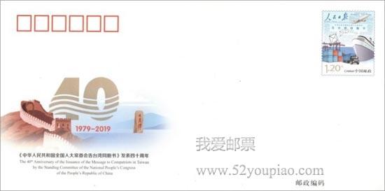 《<中华人民共和国全国人大常委会告台湾同胞书>发表四十周年》纪念邮资信封