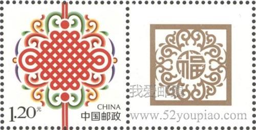 《中国结》个性化服务专用邮票
