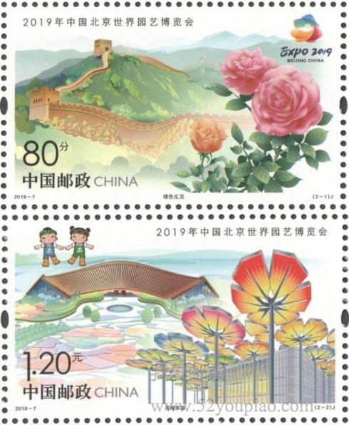 《2019年中国北京世界园艺博览会》纪念邮票