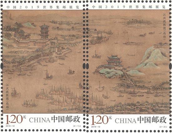 《中国2019世界集邮展览》纪念邮票