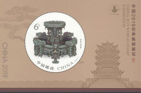《中国2019世界集邮展览》纪念邮票小型张