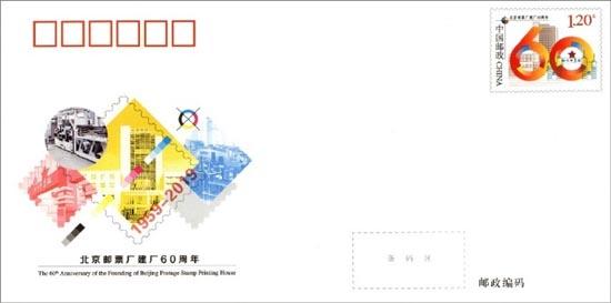 《北京邮票厂建厂60周年》纪念邮资信封