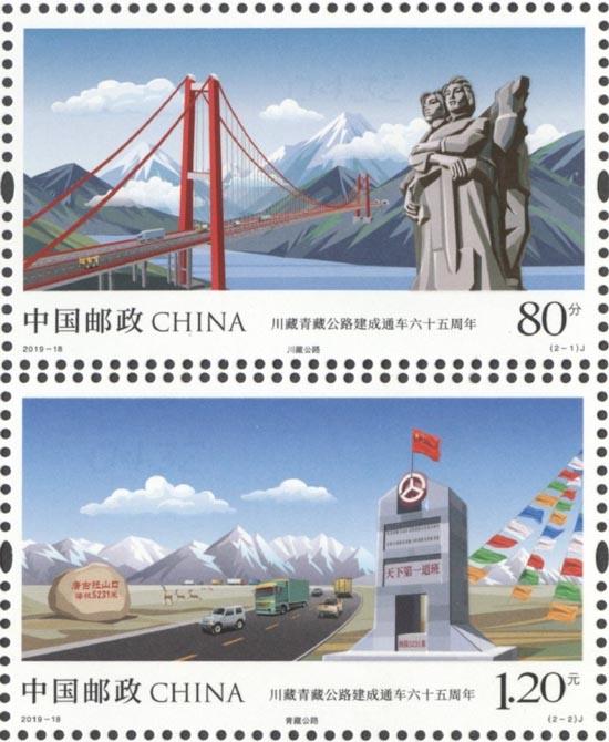 《川藏青藏公路建成通车六十五周年》纪念邮票
