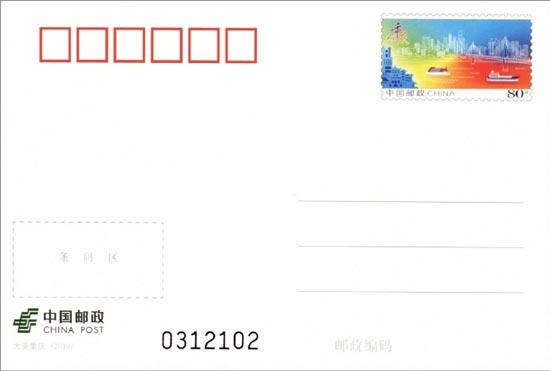 《大美重庆》普通邮资明信片