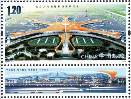 《北京大兴国际机场通航纪念》纪念邮票