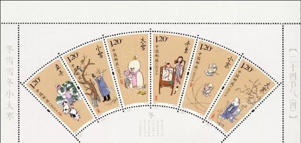 《二十四节气(四)》特种邮票