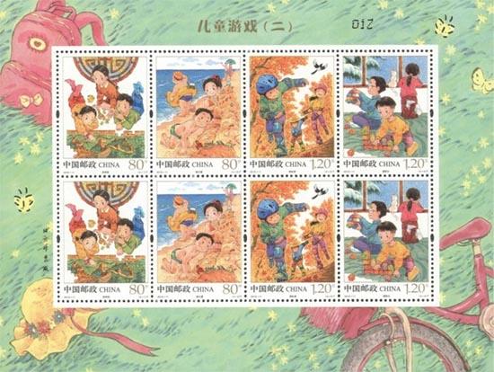 《儿童游戏(二)》特种邮票